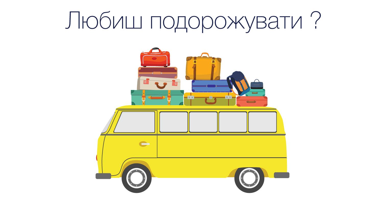 Натхнення Україною: туристичний гайд
