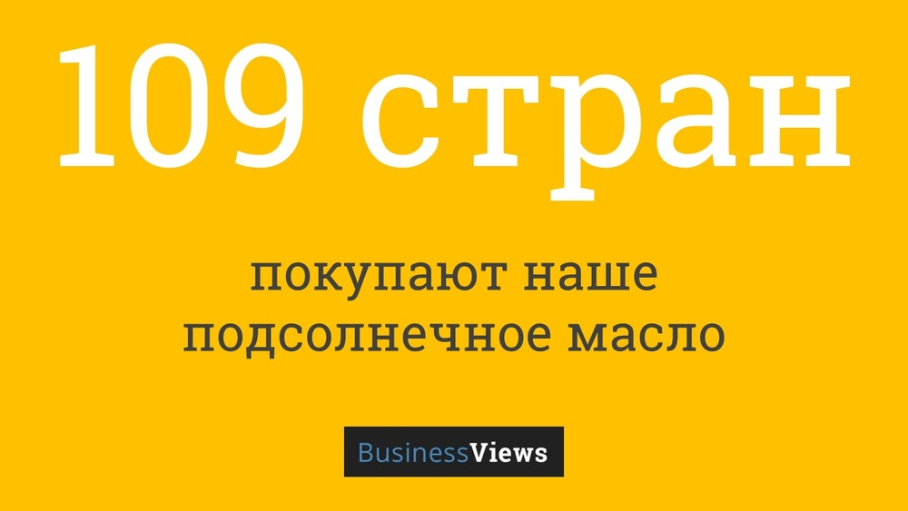 Украинское подсолнечное масло покупают в 109 странах
