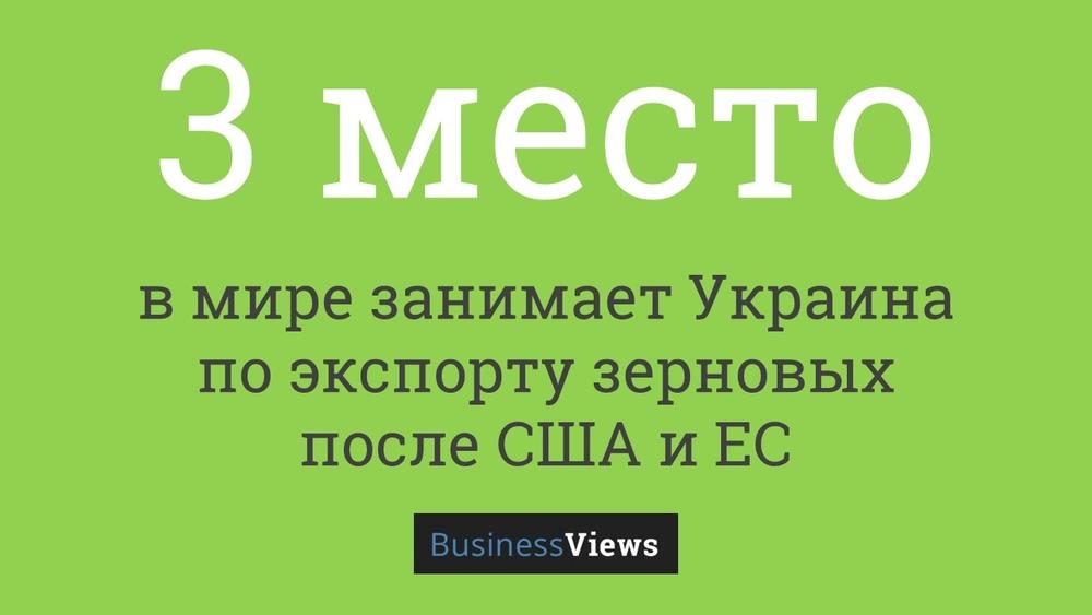 Украина на третьем месте по экспорту зерновых