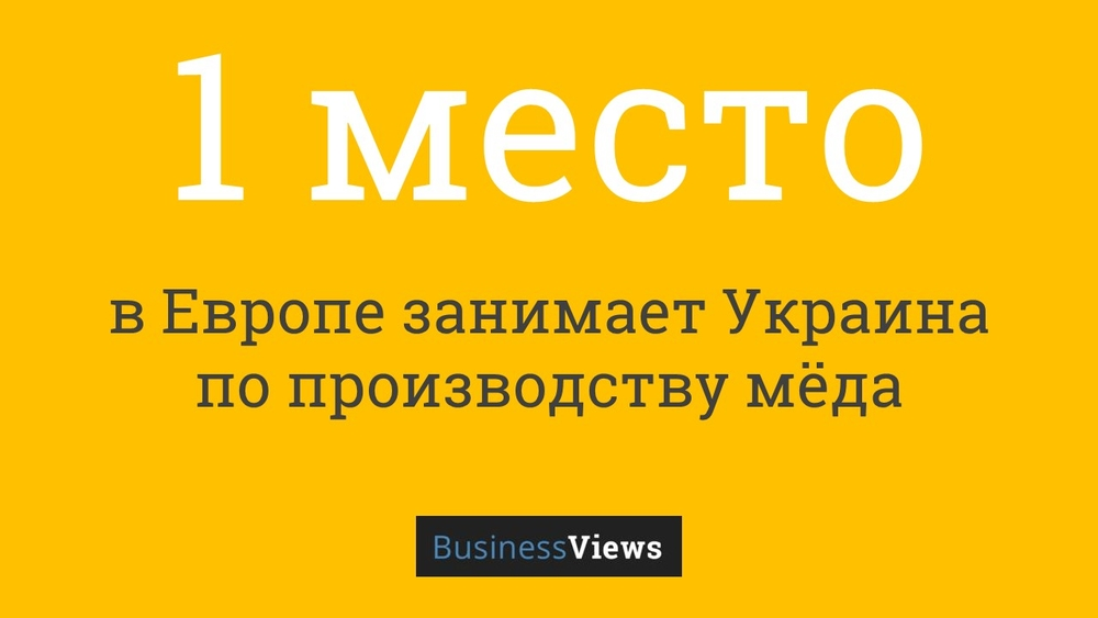 Украина лидер по производству меда