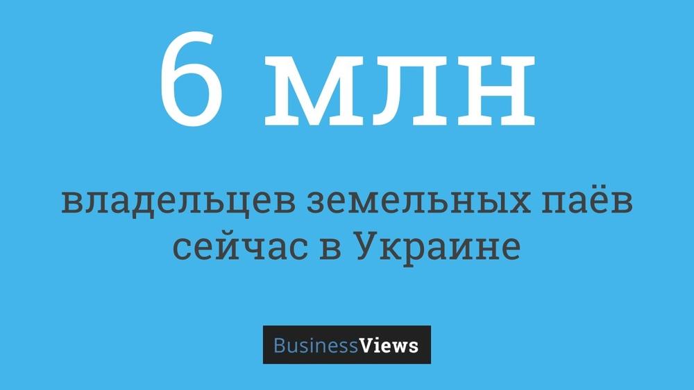 количество владельцев земли в Украине