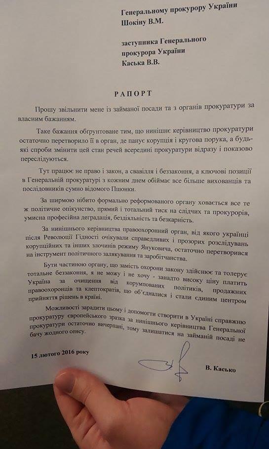 Виталий Касько отставка