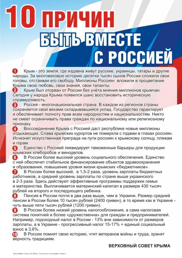 Крымчане ожидали, что вместе с Россией наступит новая эра