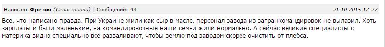 Крымчане в интернете