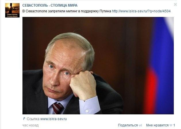 Запрет митинга в поддержку Путина в Крыму