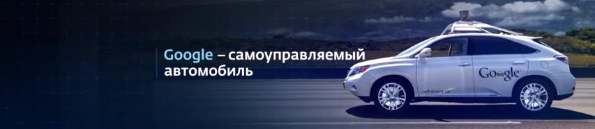 беспилотный автомобиль Гугл