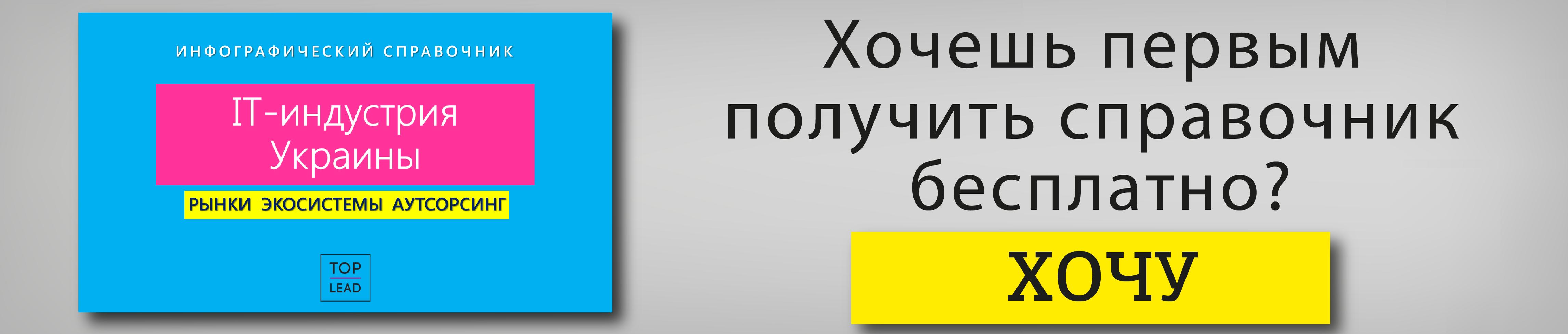 """Инфографический справочник """"ИТ Украины"""""""