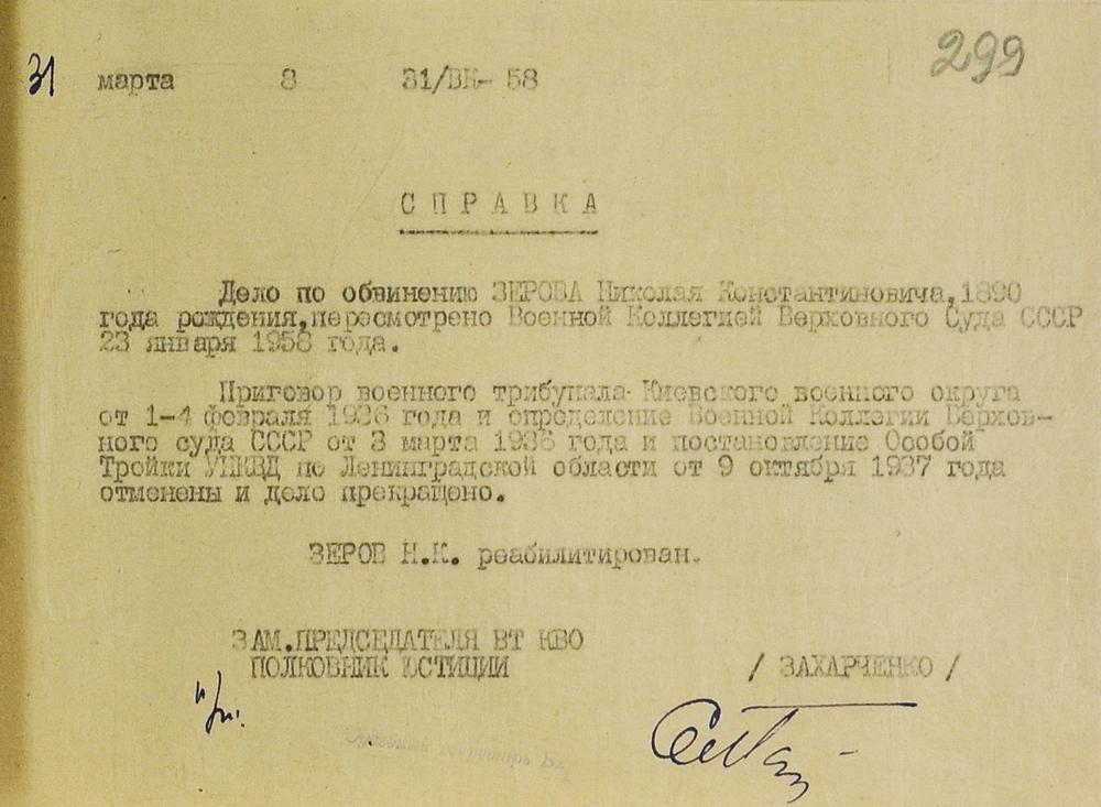 Справка о реабилитации Николая Зерова