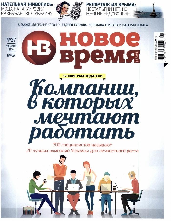 novoe-vremya-cover