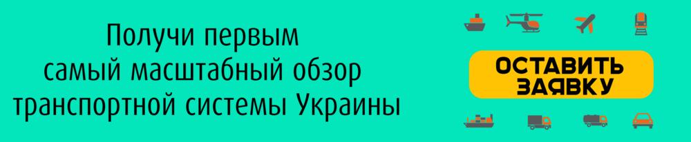 Обзор транспортной системы Украины