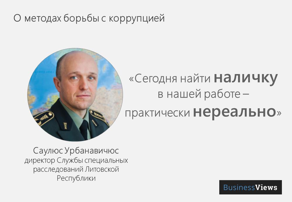 Саулюс Урбанавичюс о методах борьбы с коррупцией