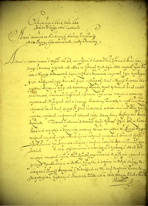 Конституция Пилипа Орлика