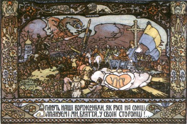 почтовая открытка 1917 года