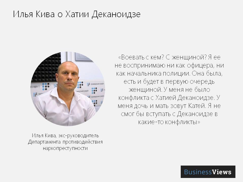 Илья Кива о Хатии Деканоидзе