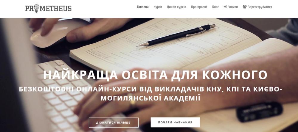 Prometheus.org.ua