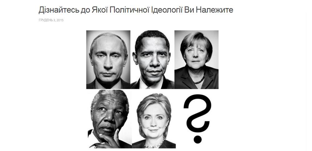 Тест на политическую идеологию