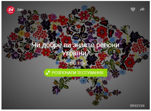 Тест на знание географии Украины