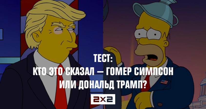 Тест на знание цитат Дональда Трампа и Гомера Симпсона