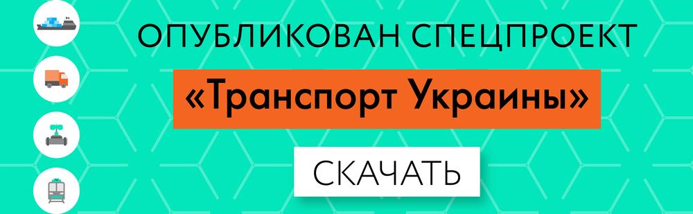 Спецпроект по украинскому транспорту