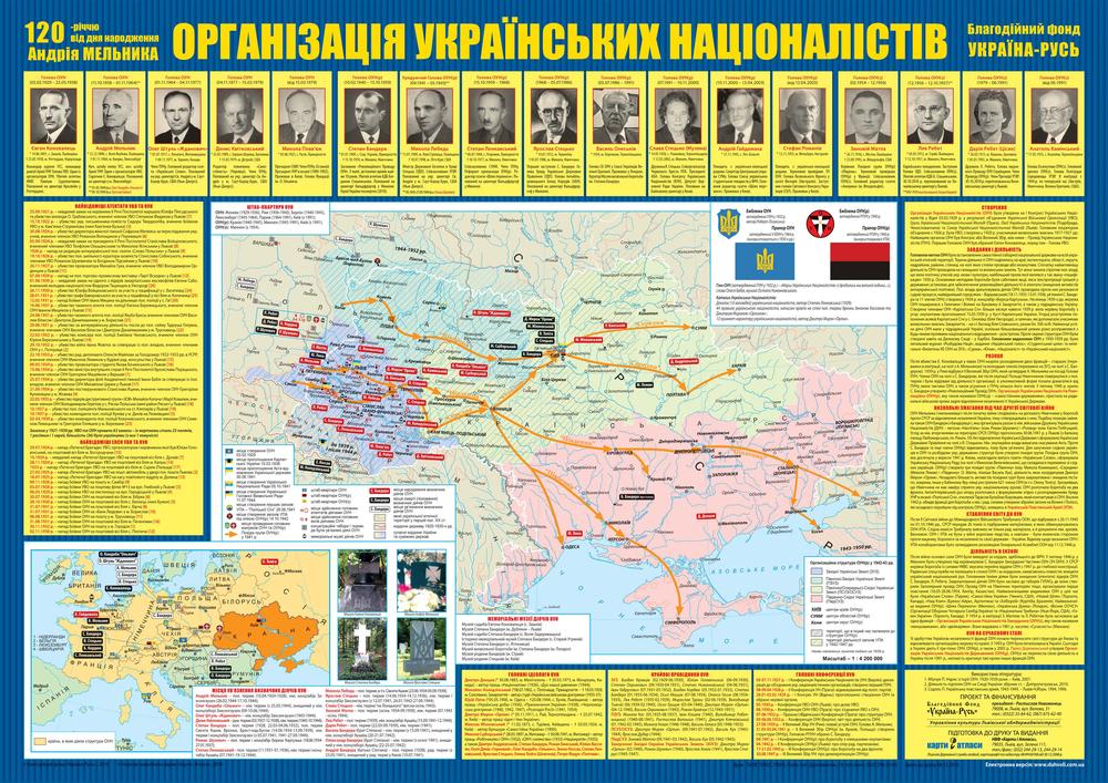 карта оун