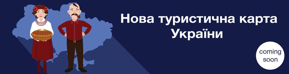 Туристична карта України