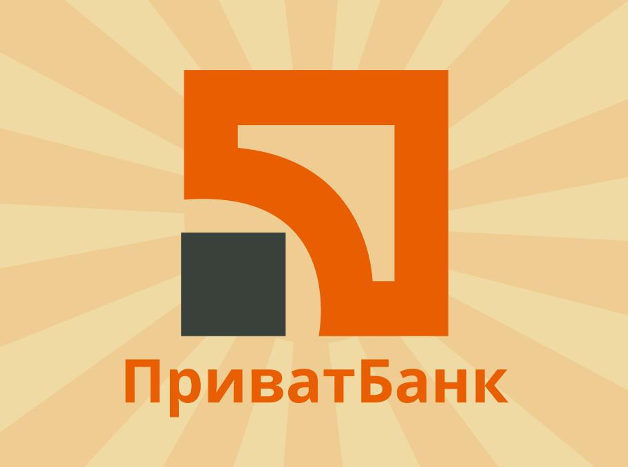 Национализация Привата