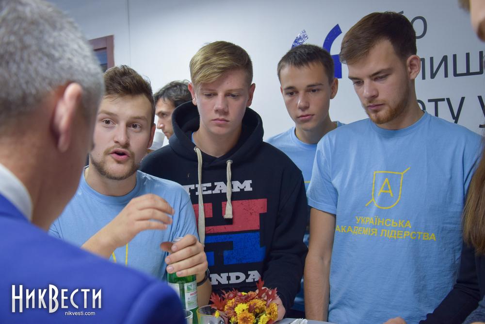 академия лидерства Николаев