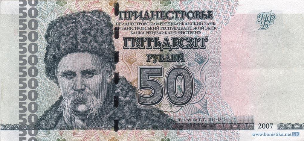 рубли Приднестровья