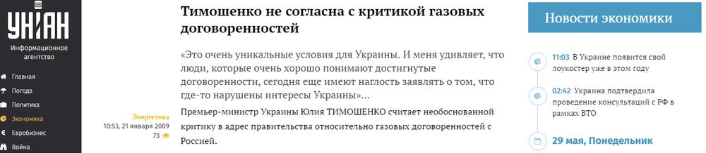 тимошенко о газовом контракте