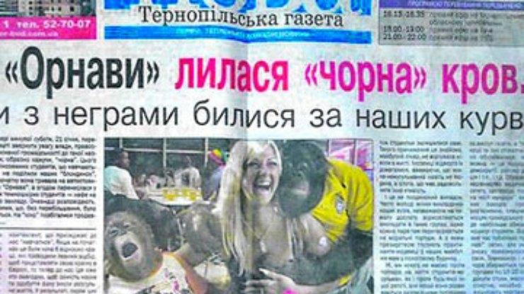 чернокожие в тернопольской области