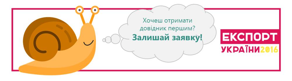 Експорт України 2016