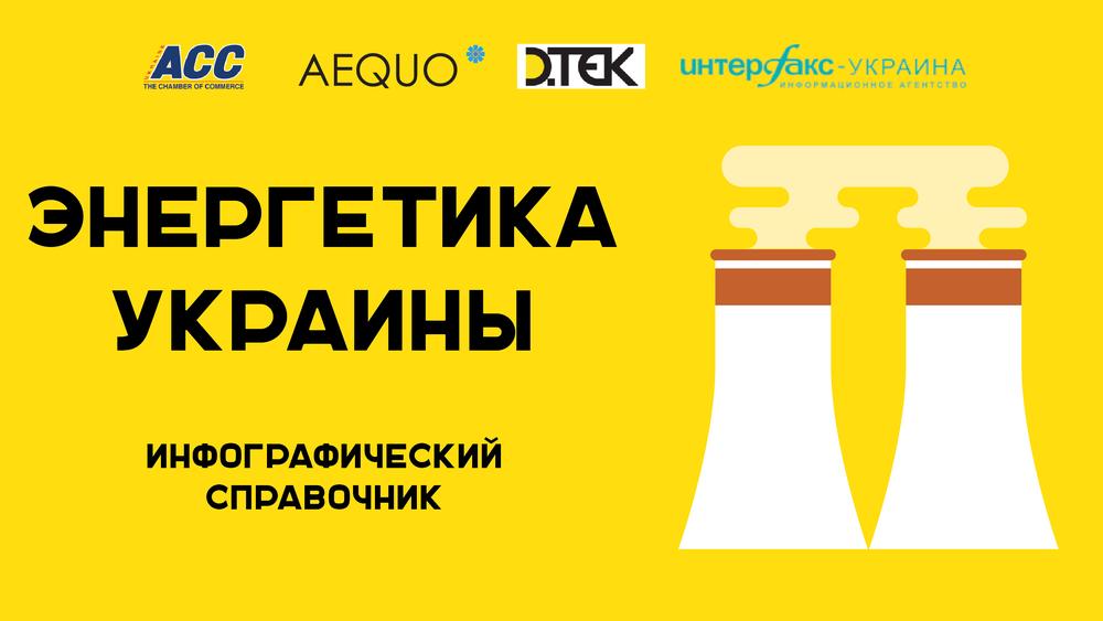 Инфографический справочник Энергетика Украины