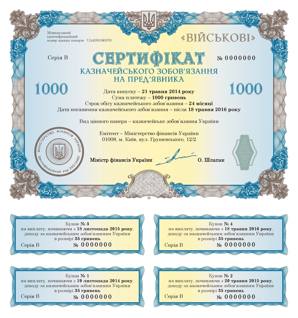ОВГЗ Украины