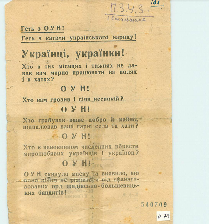 Немецкая пропагандистская листовка