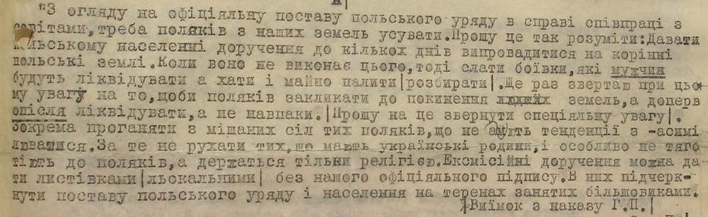 Приказ ОУН относительно поляков