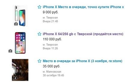 продажа мест в очереди на айфон Х
