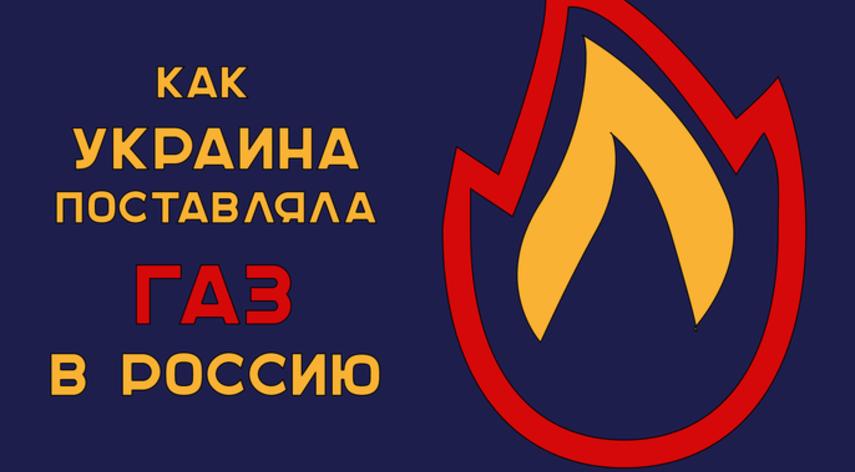 Как Украина поставляла газ в Россию