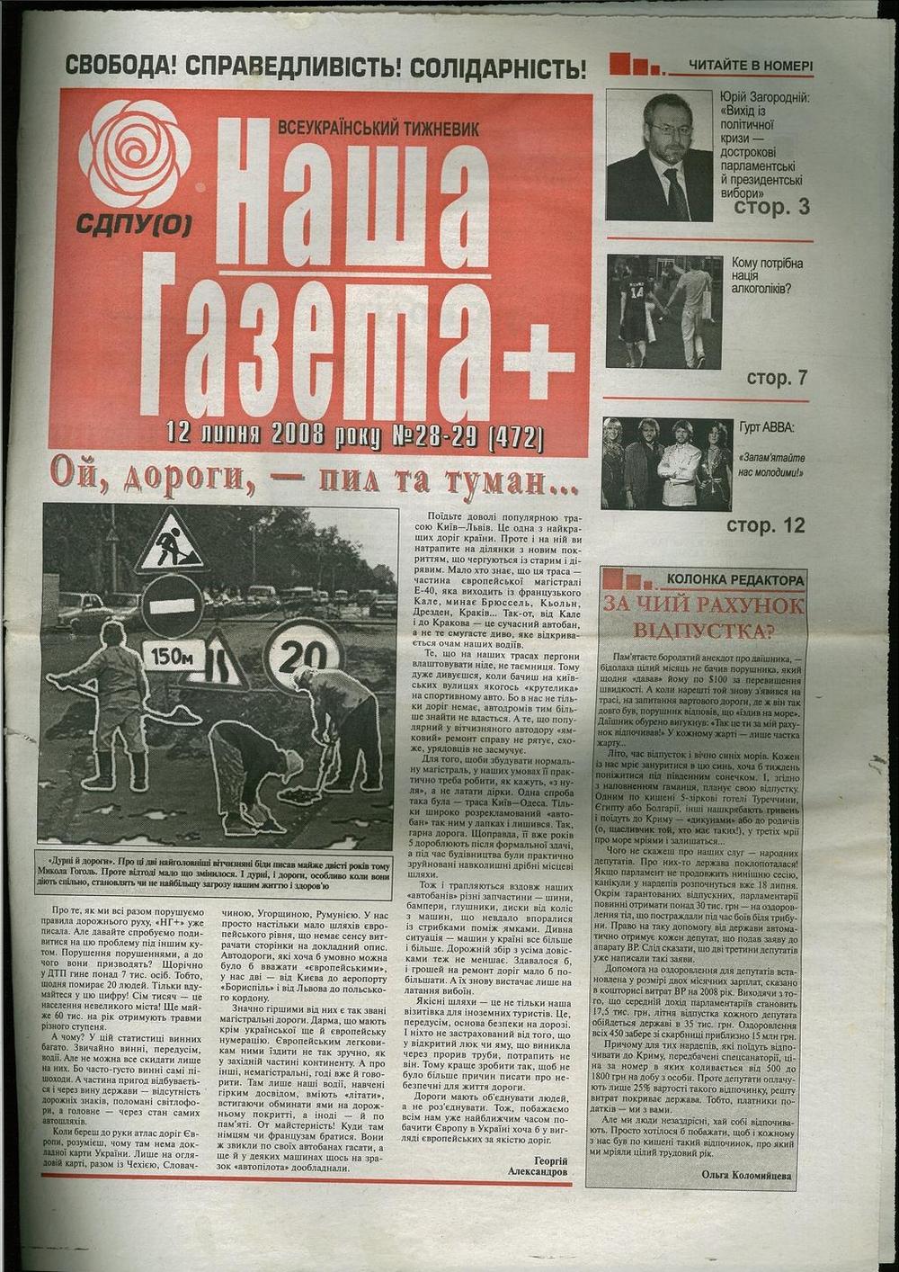 nasha gazeta