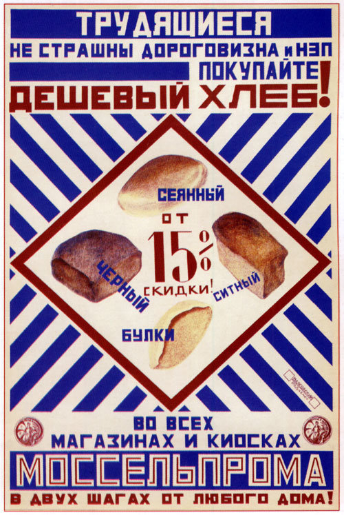Poster 'Cheap bread'