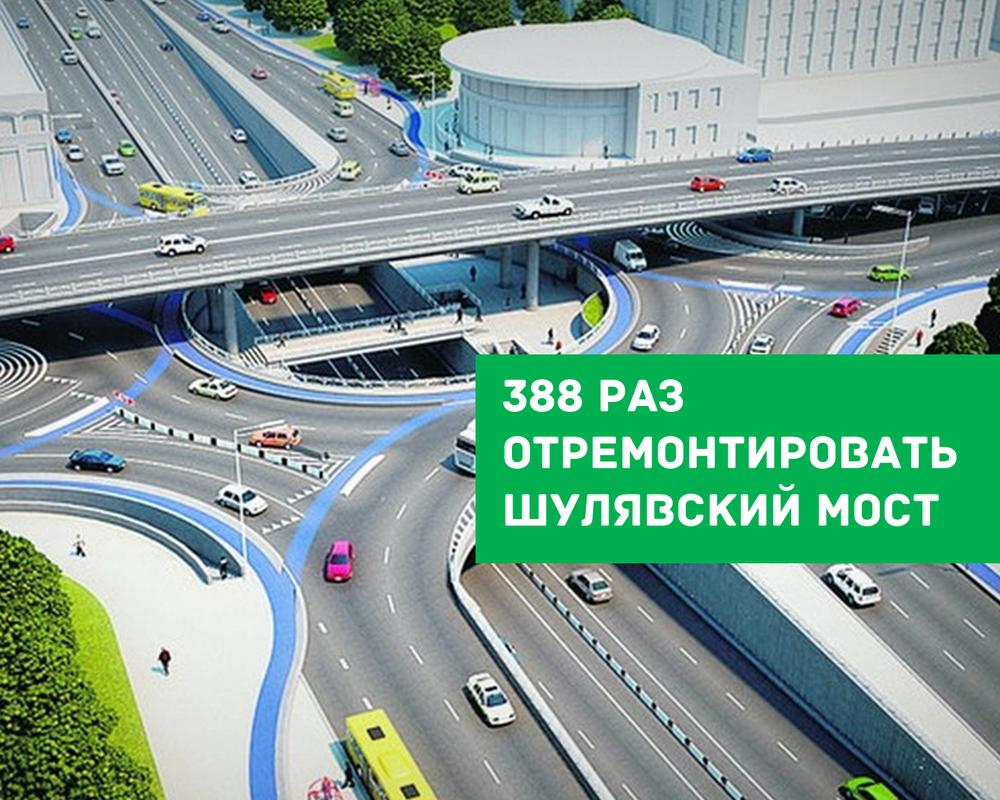 стоимость ремонта шулявского моста
