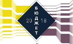 Дослідження бюджету України 2018