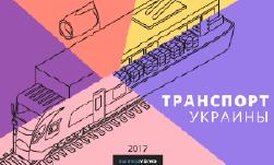 """Инфографический обзор """"Транспорт Украины 2017"""""""