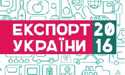 """Інфографічний довідник """"Експорт України 2016"""""""