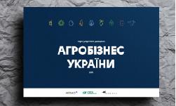 """Инфографический справочник """"Агробизнес Украины 2015"""""""