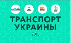"""Инфографический обзор """"Транспорт Украины"""""""