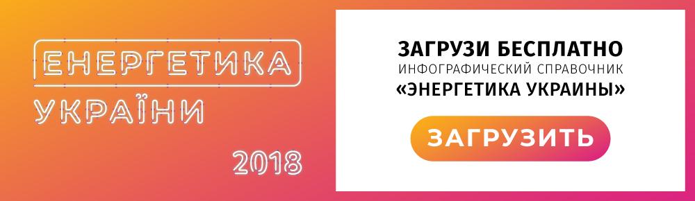справочник Энергетика Украины