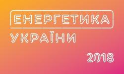 Енергетика України, друге видання