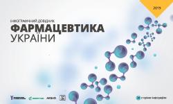 Фармацевтика України, друге видання