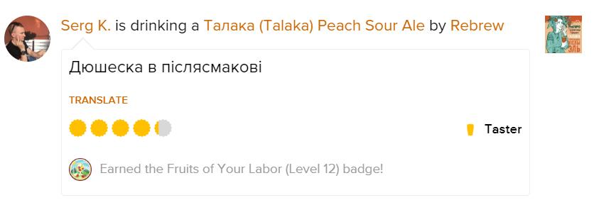 (Talaka) Peach Sour Ale