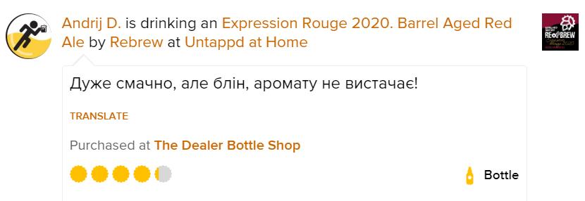 Expression Rouge 2020. Barrel Aged Red Ale від Rebrew